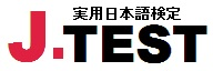 J.TEST実用日本語検定